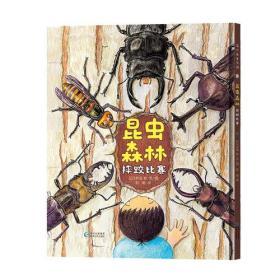 昆虫森林:摔跤比赛(彩图绘本)