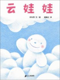 (精)蒲蒲兰绘本:云娃娃
