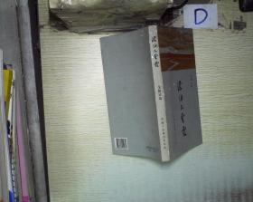 漂泊的云霞(戈阳诗选)作者签名赠送本并茗印