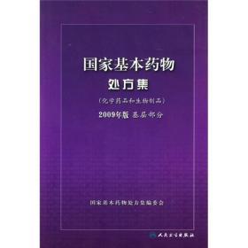 国家基本药物处方集(化学药品和生物制品2009年版基层部分)