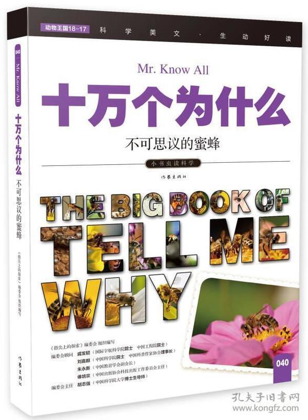 小书虫读科学.十万个为什么:不可思议的蜜蜂