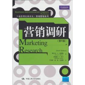 营销调研 美伯恩斯美布什 中国人民大学出版社 9787300133362