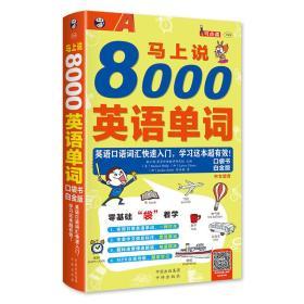 马上说8000英语单词口袋书-白金版
