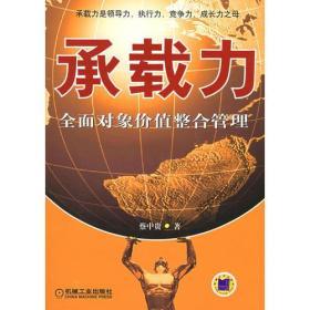 承载力 专著 全面对象价值整合管理 蔡中贵著 cheng zai li