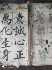 郑孝胥楷书叙古千字文(民国线装)