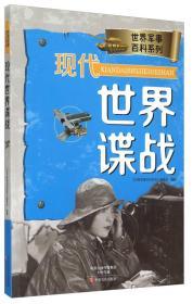j世界军事百科系列:现代世界谍战