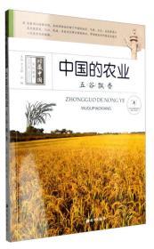 中国的农业