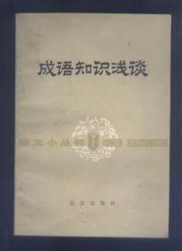 语文小丛书:成语知识浅谈