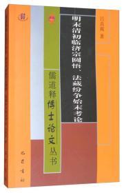 儒道释博士论文丛书:明末清初临济宗圆悟、法藏纷争始末考论