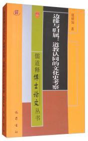 儒道释博士论文丛书·边缘与归属:道教认同的文化史考察