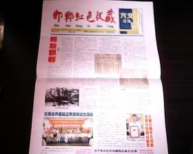 邯郸红色收藏【创刊号】