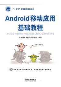 Android 移动应用基础教程
