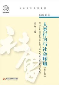 人类行为与社会环境第二2版 库少雄 华中科技大学出版社 9787560992495