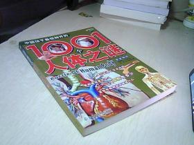 中国孩子最想解开的1001个人体之谜