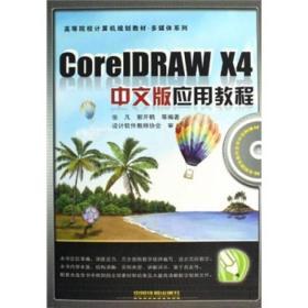 【正版书籍】(教材)CorelDRAW X4 中文版应用教程
