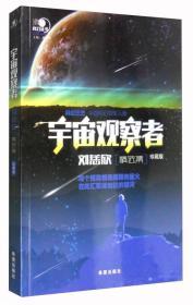 沸点科幻丛书:宇宙观察者刘慈欣精选集(珍藏版)