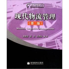 现代物流管理(第2版)