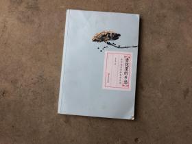 青花里的乡愁---关于瓷与茶的美学日志 【作者签名】