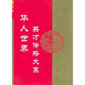 华人世界英才传略大系(第一辑)