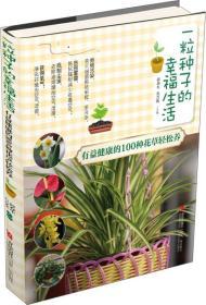 一粒种子的幸福生活·有益健康的100种花草轻松养