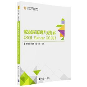 数据库原理与技术(SQL Server 2008)(21世纪高等学校计算机应用技术规划教材)