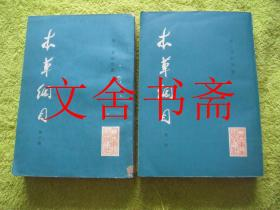 本草纲目 校点本 第一册 第二册 2本合售