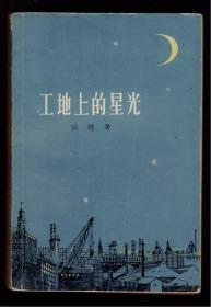 十七年小说《工地上的星光》57年一版一印