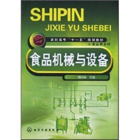二手食品机械与设备魏庆葆化学工业出版社9787122034496