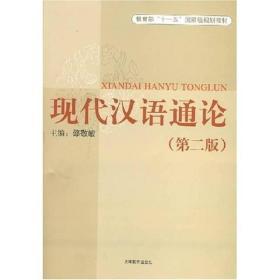 现代汉语通论(第二版)
