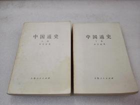 《中国通史》上海人民出版社 1985年1版7印 平装2册全