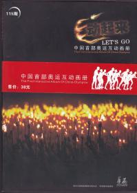 动起来-中国首部奥运互动画册