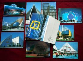 明信片《世界博览--筑波的建筑》10张全(湖南省科教语言音像出版社)