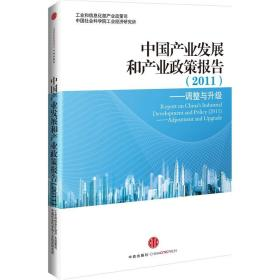 9787508628868-hs-中国产业发展和产业政策报告[ 调整与升级 2011]