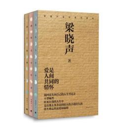 梁晓声爱的教育系列(套装共3册)