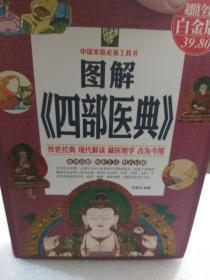 宋敬东编著硬精装本图解《四部医典》一册