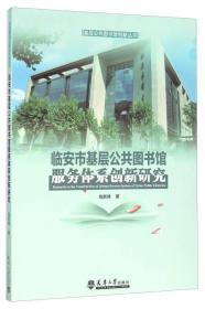 临安市基层公共图书馆服务体系创新研究