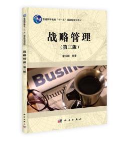 """戰略管理(第2版)/普通高等教育""""十一五""""國家級規劃教材"""