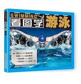 看图学游泳