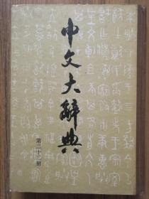 中文大辞典 第二十二册