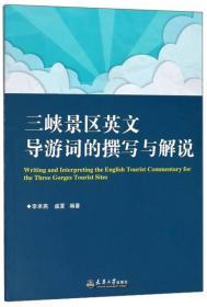 三峡景区英文导游词的撰写与解说