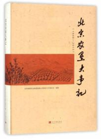 9787515408286-jw-北京农垦大事记