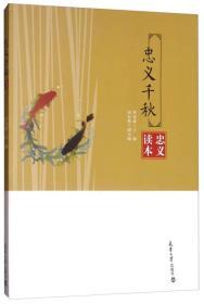 忠义千秋:忠义读本