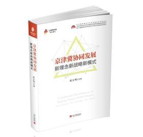 京津翼协同发展新理念新战略新模式