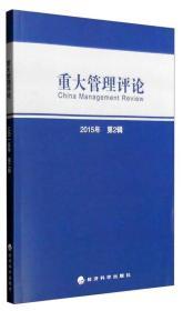重大管理评论-2015年第2辑