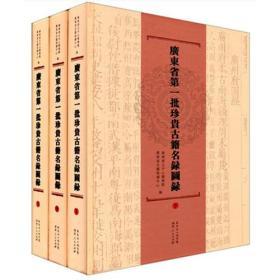 【非二手 按此标题为准】广东省第一批珍贵古籍名录图录(上中下)