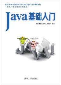 满29包邮 二手Java基础入门 9787302359388传智播客