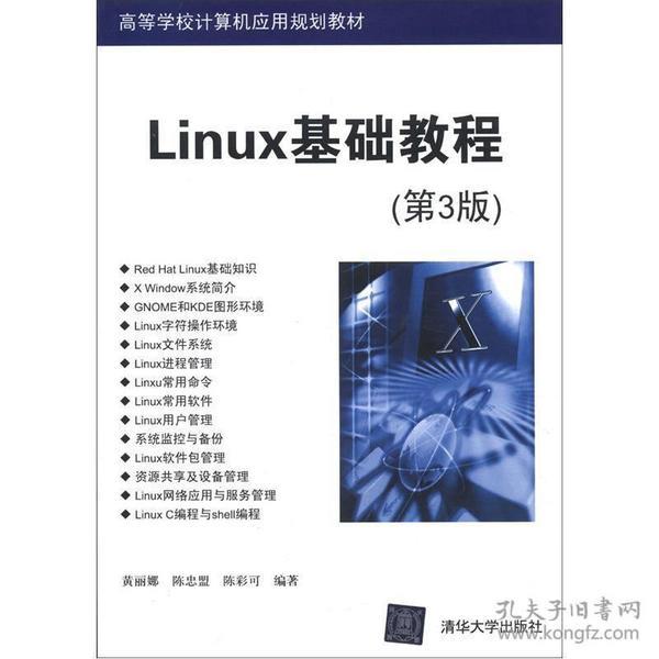 Linux基础教程(第3版)