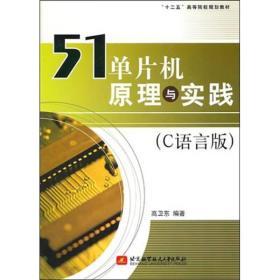 51单片机原理与实践(C语言版)