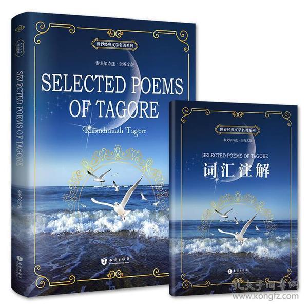 世界经典文学名著系列:泰戈尔诗选(全英文版)