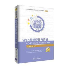 Web前端设计与开发:HTML5+CSS3+JavaScript-微课版